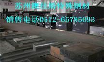 江苏苏州国产模具钢