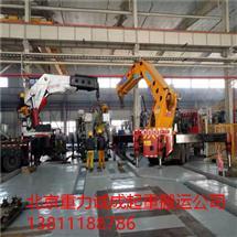 精密进口设备搬运就位北京设备搬运公司