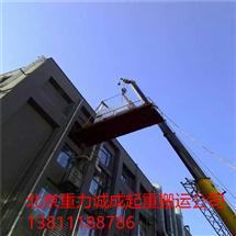 精密设备吊装上楼下楼平台吊装设备就位车间