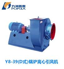 Y8-39(D式)锅炉引风机