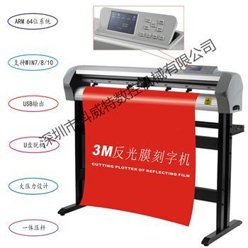 酷刻TK1350反光膜刻字机|交通反光膜刻字机
