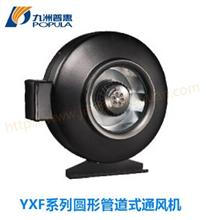 YXF系列圆形管道式通风机