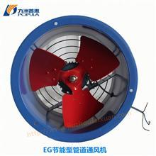 EG节能型管道通风机