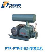 PTR-PTR(B)三叶罗茨风机
