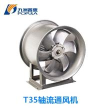 T35轴流通风机