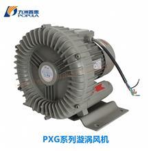 PXG系列漩涡风机风机