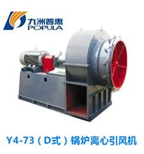 Y4-73(D式)锅炉离心引风