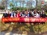 深圳公司团建去哪儿郎达科技公司员工团队拓展活动选择松山湖