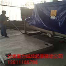 水泵锅炉设备搬运就找北京重力诚成起重设备搬运公司