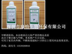 甲醛清除剂