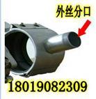 不锈钢开孔分水哈夫,外丝分口哈弗DN200*25