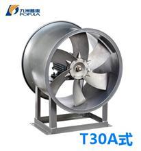 T30系列轴流通风机