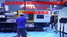 顺义区机床吊装卸车搬运至车间定位