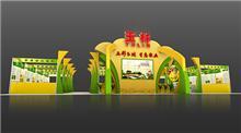 廣西農業展(北京)玉林
