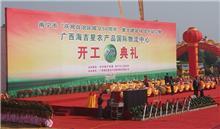 2008年廣西海吉星國際物流中心開工奠基儀式2