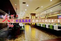 杭州自助小火锅设备厂家