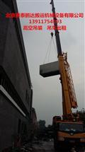 北京空调机组吊装、冷却塔吊装就位