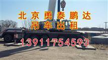 北京吊车出租公司-提供吊车出租租赁