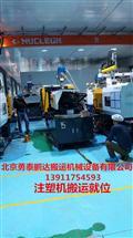 昌平区机床/注塑机/压力机设备吊装搬运就位一条龙服务