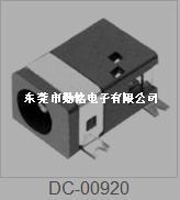 电源插座DC-00920