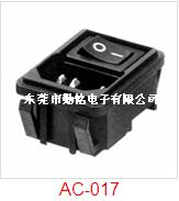 AC-017电源插座