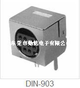 S端子DIN-903