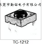 轻触开关TC-1212
