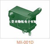微动开关MX-001D