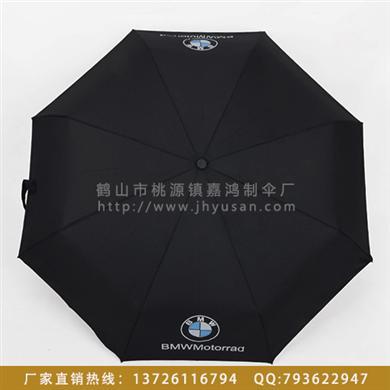 【廣州廣告傘】定制全自動汽車廣告傘  廣州雨傘廠  珠海雨傘廠  東莞雨傘廠