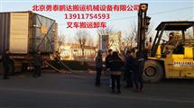 西城区叉车出租公司3吨6吨8吨10吨叉车出租