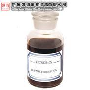 FP/AR抗溶性∑氟蛋白泡沫�纾阑��