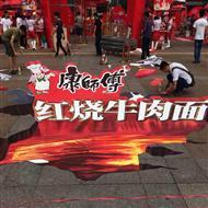 广州康师傅3D手绘广告