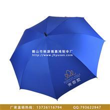 【深圳雨伞厂】制作芙蓉墅30寸广告伞  深圳广告伞  深圳太阳伞