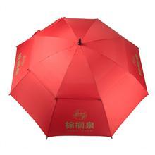 【雨伞厂】27寸双层骨架高尔夫广告雨伞订制  深圳雨伞定制  深圳太阳伞厂家