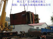 北京科研单位实验设备搬运搬迁、精密设备吊运就位