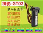 神影GT02汽车GPS汽车货车电动摩托车微型防盗器车载追踪器