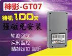 神影GT07汽车GPS定位追踪器强磁免安装 超长待机100天 防水 监听