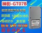 神影GT07B汽车GPS定位追踪器强磁免安装 超长待机5年 防水