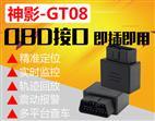 神影GT08 08B汽车GPS定位器车载OBD免安装微型追踪器防盗报警器
