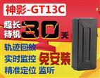 神影GT13C汽车GPS定位追踪器强磁免安装 超长待机30天跟3年 防水 监听