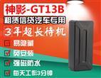 神影GT13B汽车GPS定位追踪器强磁免安装 超长待机3年 防水