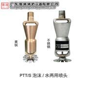 PTT/S泡沫水两用喷头