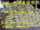 木钠 木钙