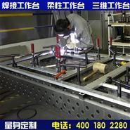 三维柔性焊接平台 孔系 柔性 厂家直销焊接工装工作台 焊接平台