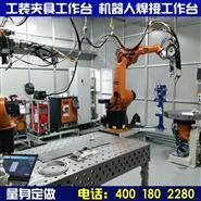 机器人焊接工作站/三维柔性焊接平台 柔性焊接 定位工装夹具组合