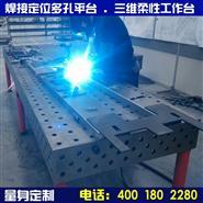 三维柔性工作台_焊接定位多孔平台_组合工装定位平板_夹具厂家