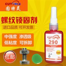 固特灵290胶水 媲美乐泰290渗透型螺纹紧固剂螺丝防松动防生锈