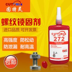 固特灵272胶水 媲美乐泰272高强度耐高温螺纹螺丝防松锁固剂250ML