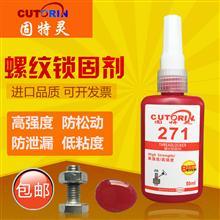 固特灵271胶水 媲美乐泰271高强度高温螺丝胶金属螺纹防松锁固剂