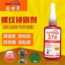 固特灵270胶水 媲美乐泰270高强度金属螺纹螺丝防松胶锁固剂50ML